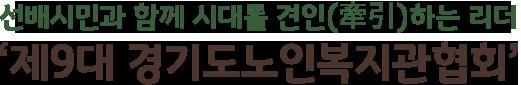 더불어 행복한 선진노인복지의 리더 '제8대 경기도노인종합복지관협회'